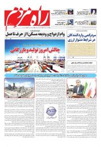 روزنامه راه مردم شماره 3987