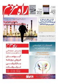 روزنامه راه مردم شماره 3988