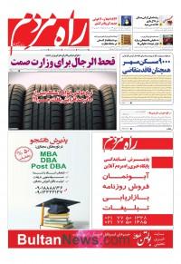 روزنامه راه مردم شماره 3990