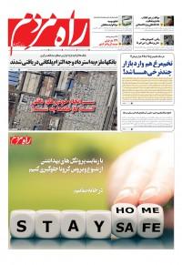 روزنامه راه مردم شماره 3991