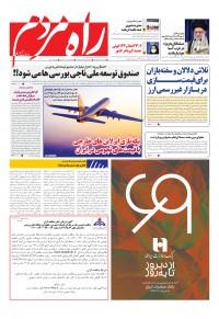 روزنامه راه مردم شماره 3993