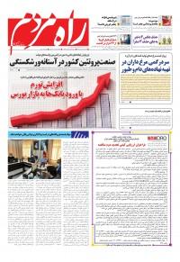 روزنامه راه مردم شماره 3996