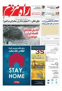 روزنامه راه مردم 3999