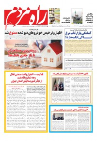 روزنامه راه مردم 4000