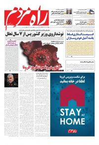 روزنامه راه مردم 4002
