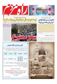 روزنامه راه مردم 4023
