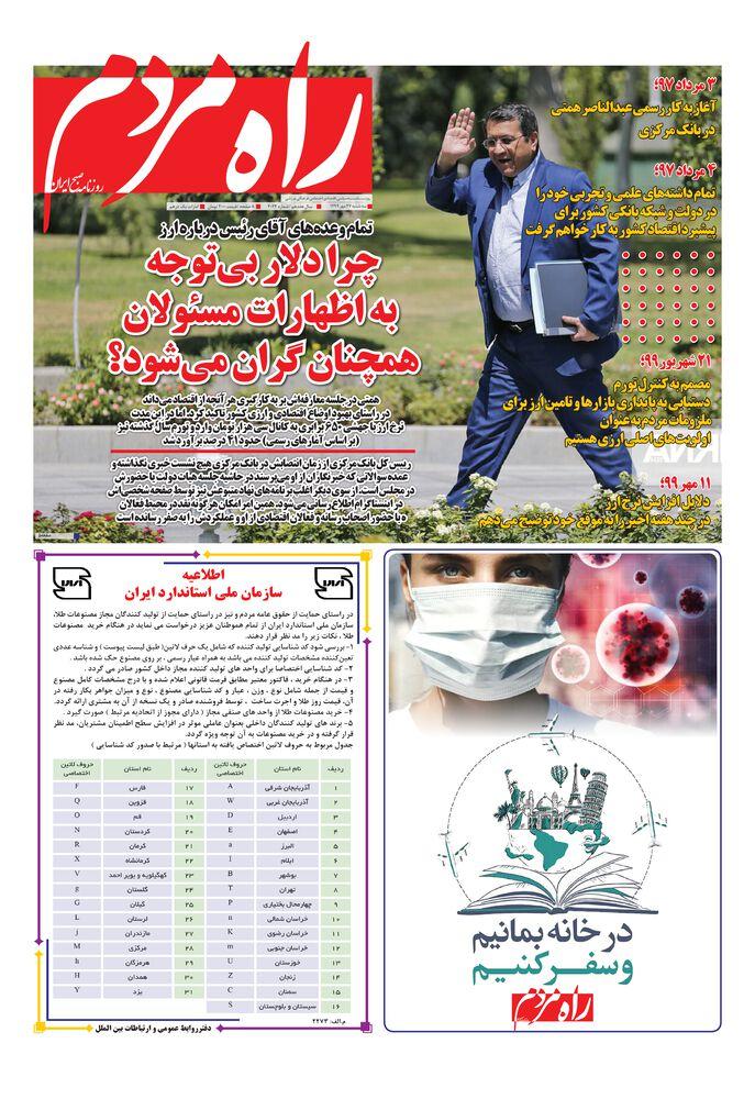 روزنامه راه مردم شماره 4024