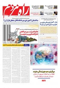 روزنامه راه مردم 4025