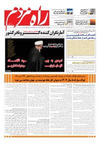 روزنامه راه مردم 4026