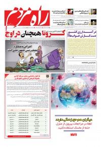 روزنامه راه مردم 4027