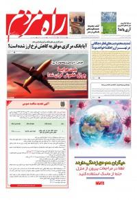 روزنامه راه مردم شماره 4028