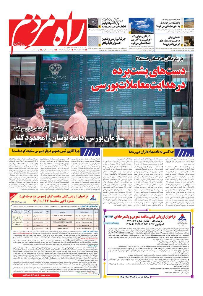 روزنامه راه مردم شماره 4102