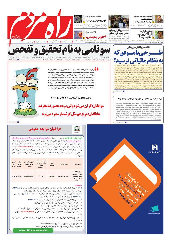 روزنامه راه مردم شماره 4105