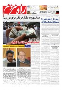 روزنامه راه مردم شماره 4106