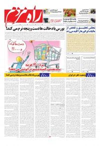 روزنامه راه مردم 4139