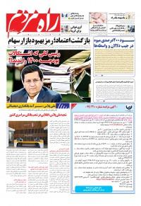 روزنامه راه مردم شماره 4140