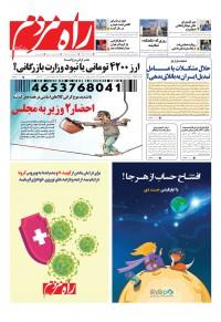 روزنامه راه مردم شماره 4145
