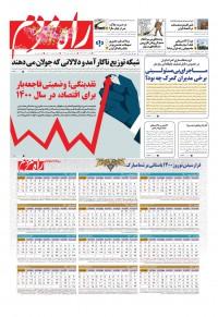 روزنامه راه مردم شماره 4147