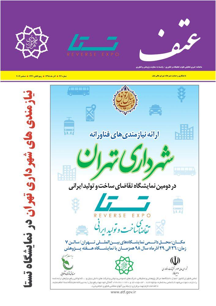 ماهنامه عتف (علوم،تحقیقات و فناوری) شماره 36
