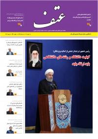 ماهنامه عتف (علوم،تحقیقات و فناوری) شماره 31