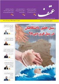 ماهنامه عتف (علوم،تحقیقات و فناوری) شماره 30