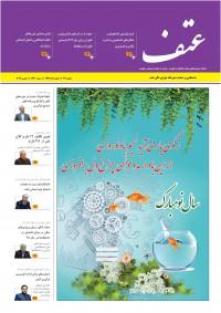 ماهنامه عتف (علوم،تحقیقات و فناوری) شماره 29