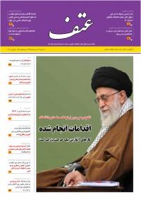 ماهنامه عتف (علوم،تحقیقات و فناوری) شماره 41