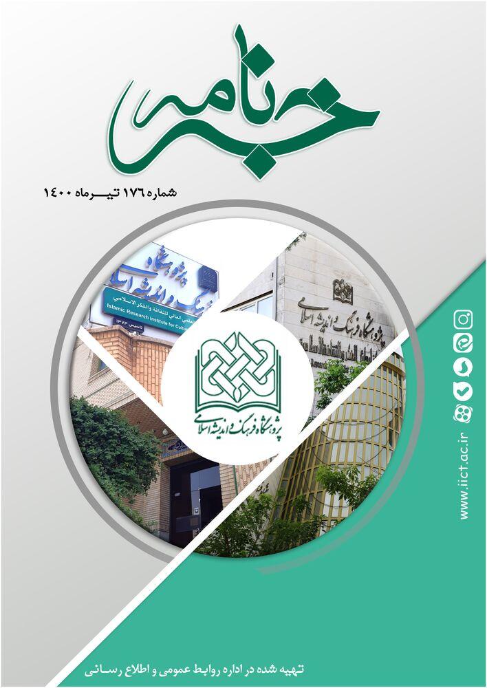 ماهنامه خبرنامه  پژوهشگاه فرهنگ و اندیشه اسلامی شماره 176