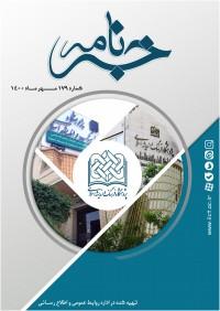 ماهنامه خبرنامه  پژوهشگاه فرهنگ و اندیشه اسلامی شماره 179