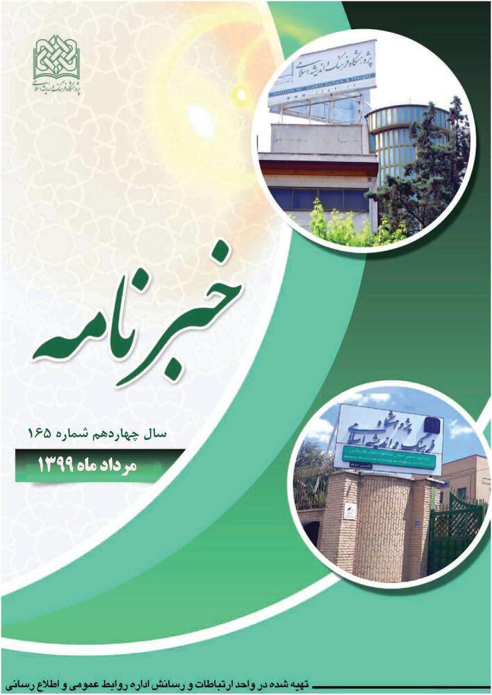 ماهنامه خبرنامه  پژوهشگاه فرهنگ و اندیشه اسلامی شماره 165