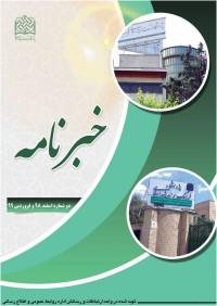 ماهنامه خبرنامه  پژوهشگاه فرهنگ و اندیشه اسلامی شماره 160-161