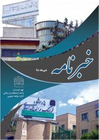 ماهنامه خبرنامه  پژوهشگاه فرهنگ و اندیشه اسلامی شماره 158