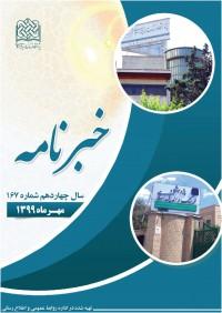 ماهنامه خبرنامه  پژوهشگاه فرهنگ و اندیشه اسلامی شماره 167