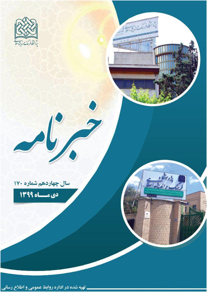 ماهنامه خبرنامه  پژوهشگاه فرهنگ و اندیشه اسلامی شماره 170
