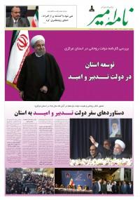 ویژه نامه نامه امیر-ویژه نامه شماره عملکرد دولت تدبیر و امید در استان مرکزی