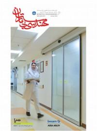 ماهنامه مهندسی بیمارستان 6