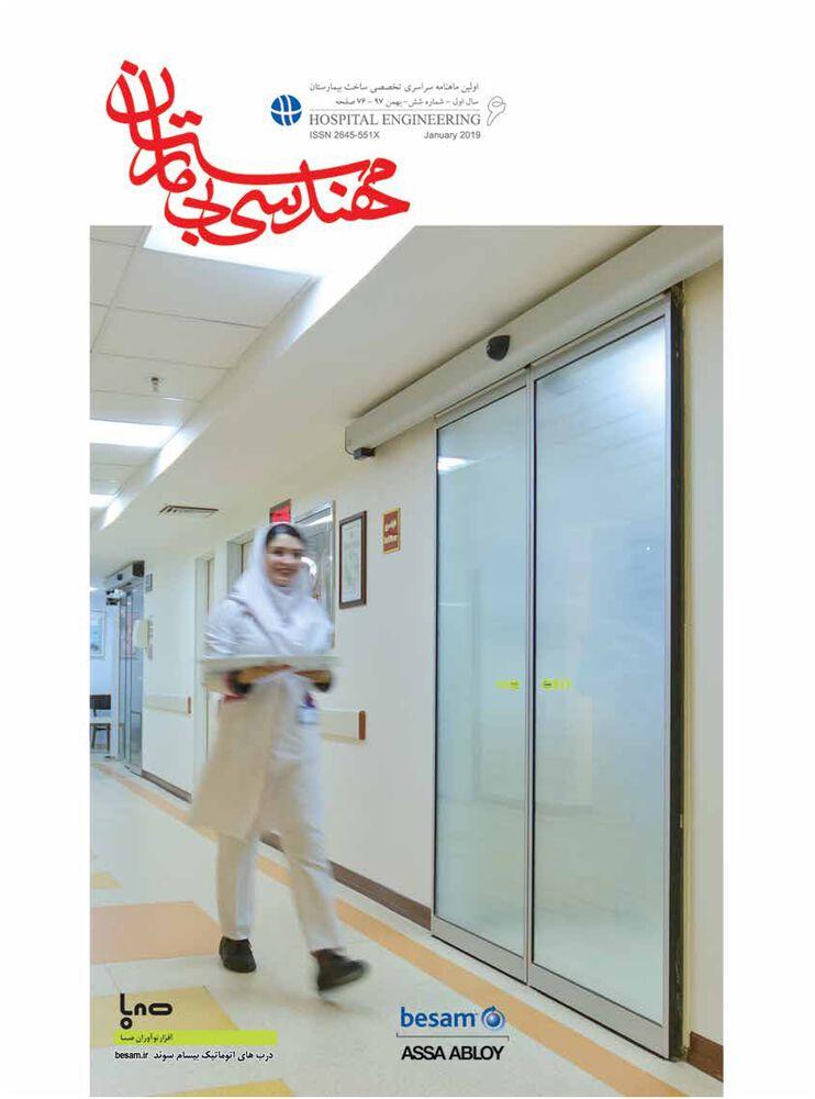 ماهنامه مهندسی بیمارستان شماره 6