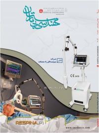 ماهنامه مهندسی بیمارستان 5