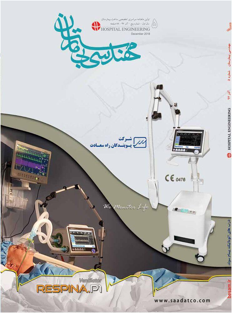 ماهنامه مهندسی بیمارستان شماره 5