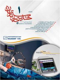 ماهنامه مهندسی بیمارستان شماره 1