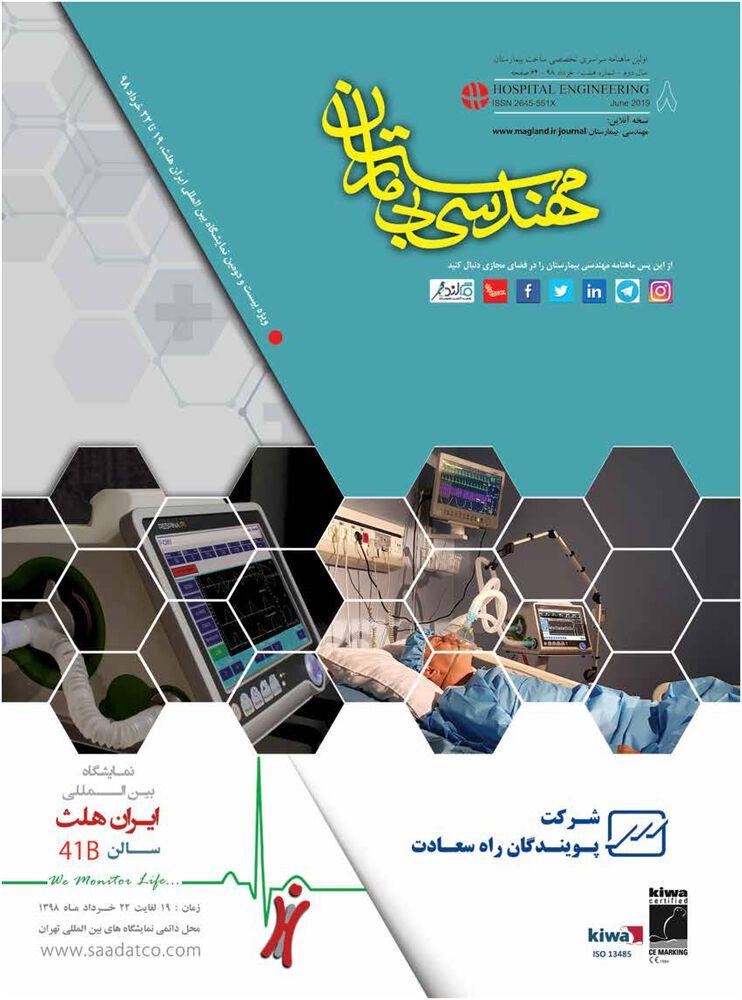 ماهنامه مهندسی بیمارستان شماره 8