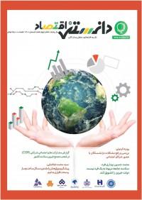 فصلنامه دانستنی اقتصاد 14