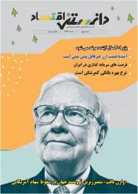 فصلنامه دانستنی اقتصاد شماره 1