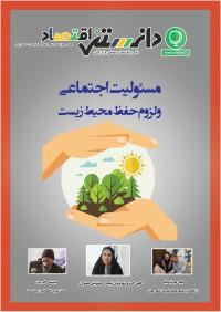 فصلنامه دانستنی اقتصاد 9