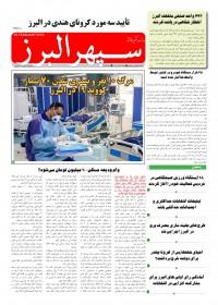 روزنامه سپهر البرز شماره 1374