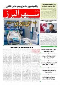 روزنامه سپهر البرز شماره 1375