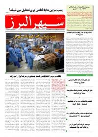 روزنامه سپهر البرز شماره 1376