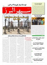 روزنامه سپهر البرز شماره 1377