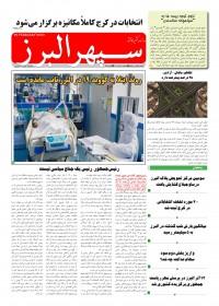 روزنامه سپهر البرز شماره 1378
