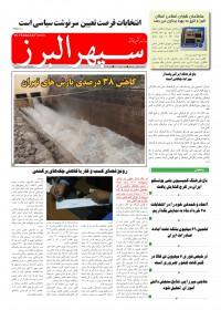 روزنامه سپهر البرز شماره 1379